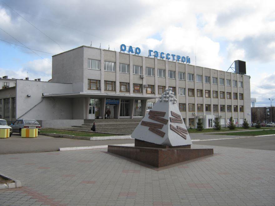 Новочебоксарск-ГЭСстрой