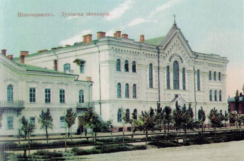Смотреть лучшее старинное фото Духовная семинария город Новочеркасск