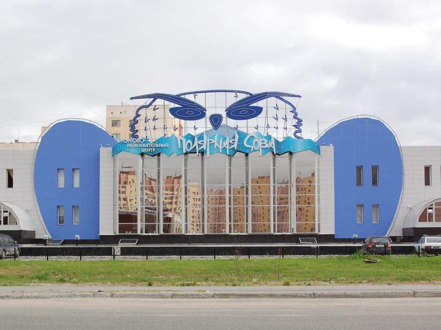 Торговый центр Полярная сова город Новый Уренгой