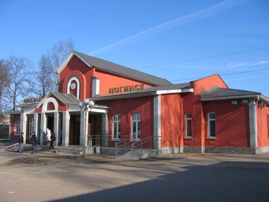 Железнодорожный вокзал город Ногинск 2019
