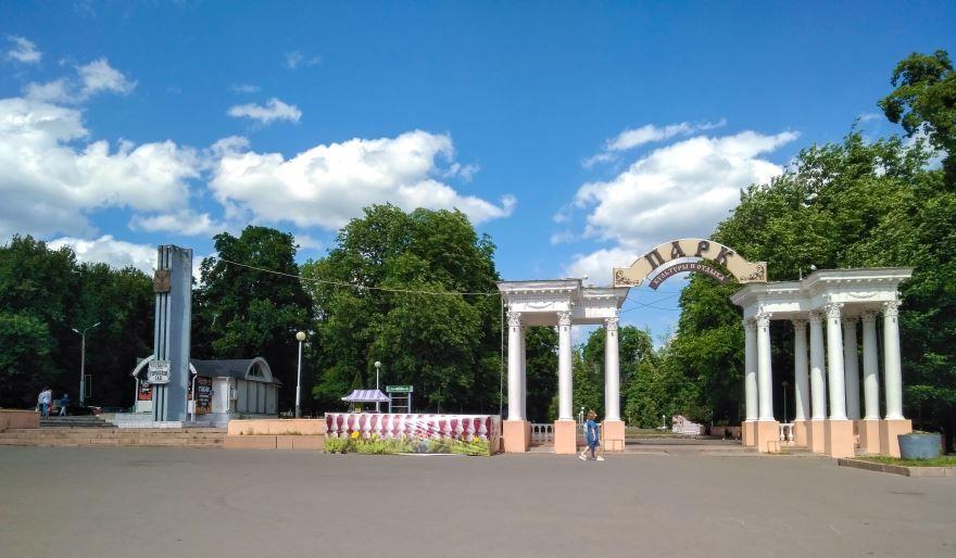 Городской парк культуры город Орел