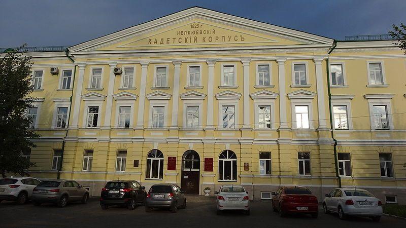 Неплюевский Кадетский корпус город Оренбург
