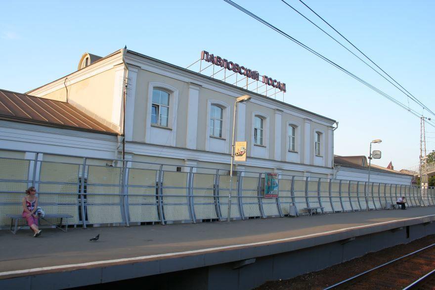 Железнодорожный вокзал город Павловский Посад 2018