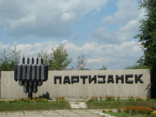 Стела города Партизанска