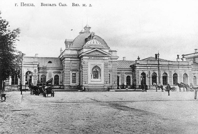 Старинное фото Железнодорожный вокзал город Пенза