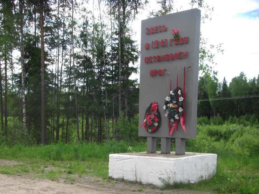 Мемориал Здесь был остановлен враг город Подпорожье