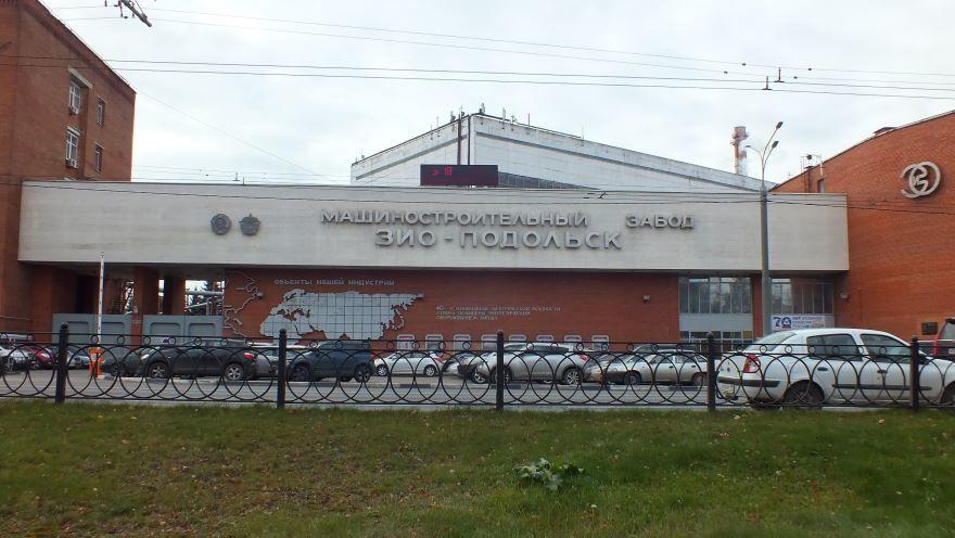 Машиностроительный завод город Подольск
