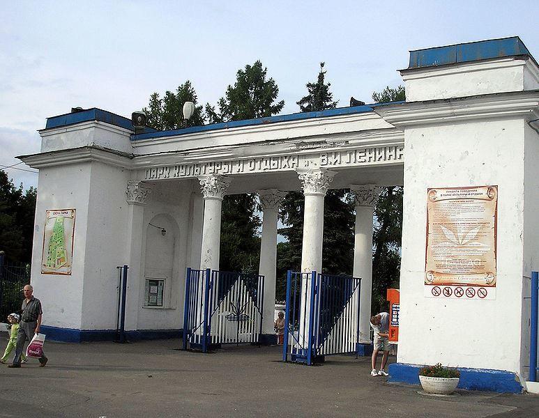 Вход в парк имени Ленина город Подольск