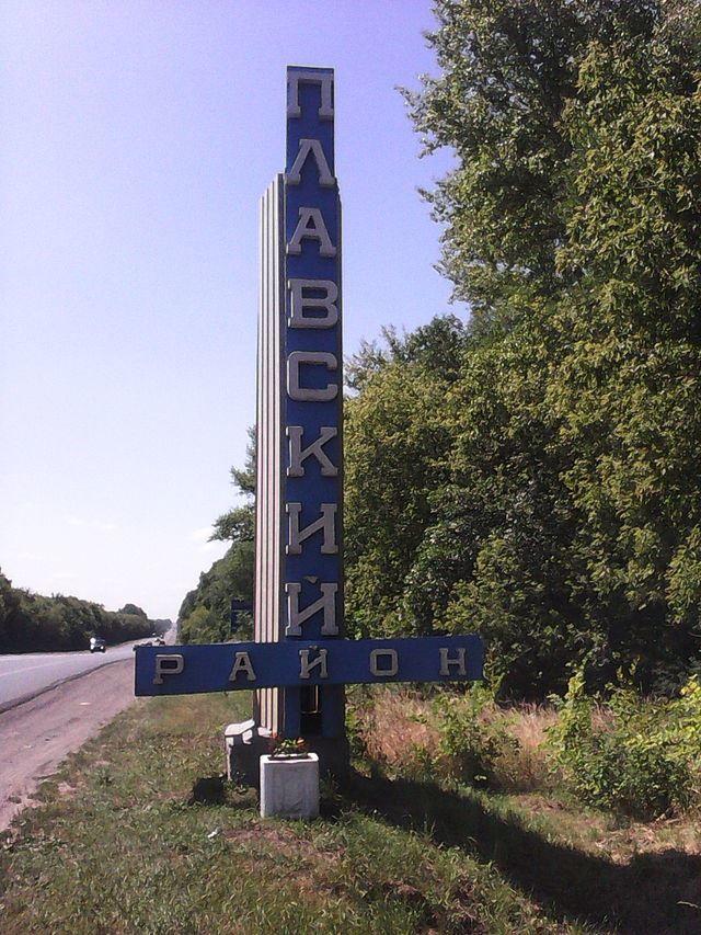 Стела Плавский район
