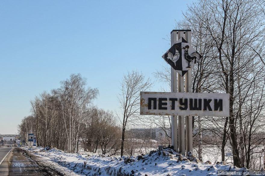 Стела города Петушки