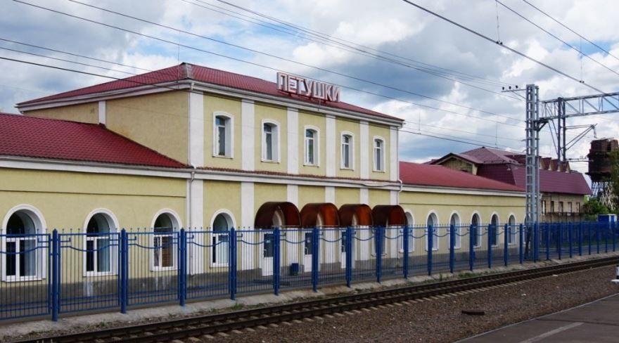 Железнодорожный вокзал город Петушки 2019