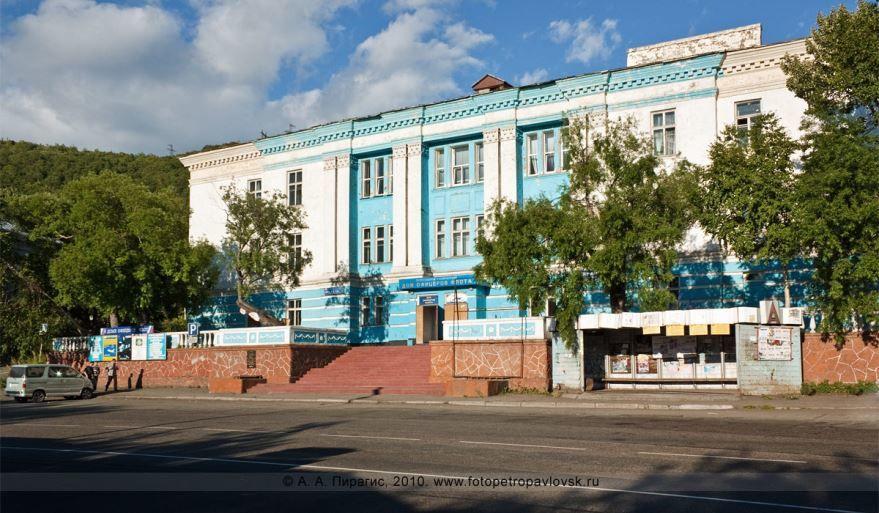 Дом офицеров город Петропавловск Камчатский