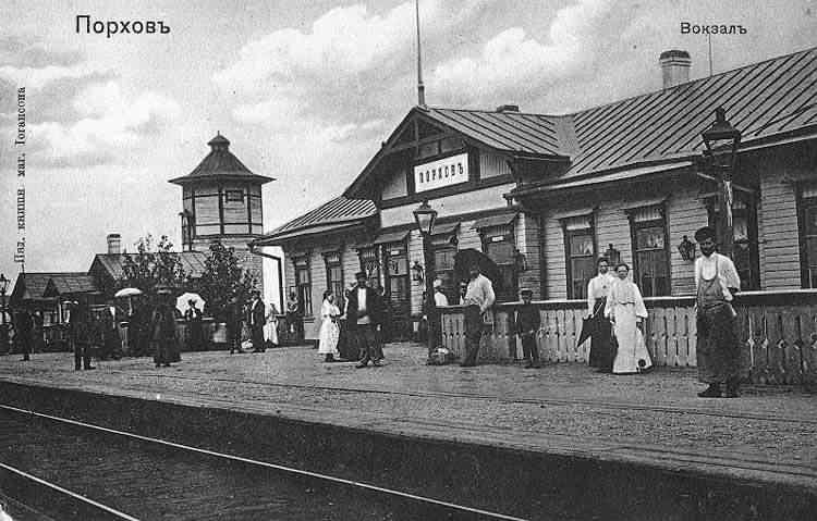 Смотреть лучшее старинное фото вокзал город Порхов