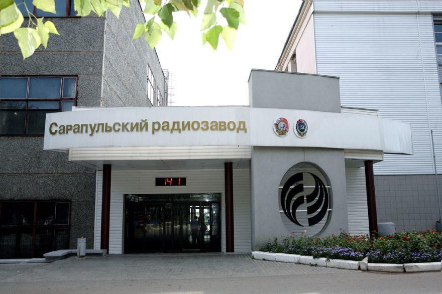 Радиозавод город Сарапул