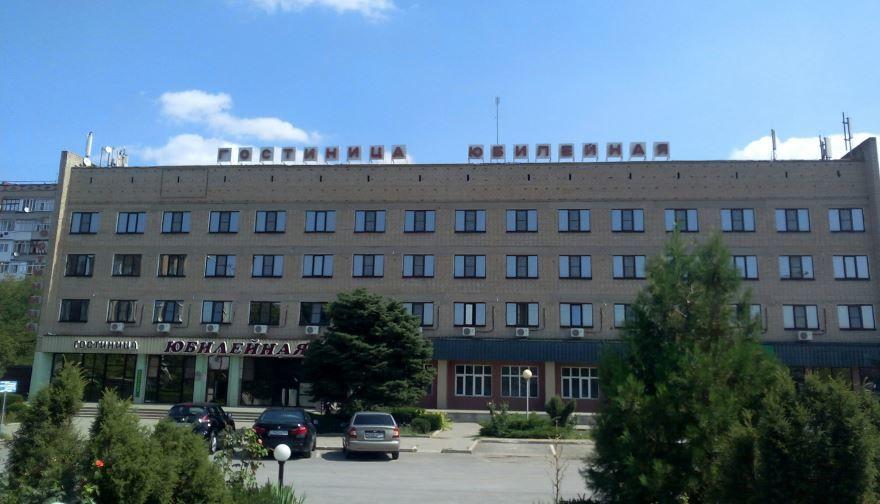 Гостиница Юбилейная город Сальск