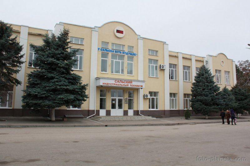 Индустриальный техникум город Сальск