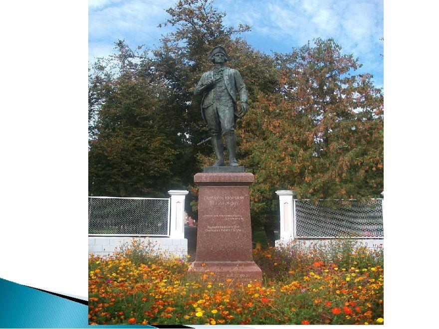 Памятник Г.И. Шелехову город Рыльск