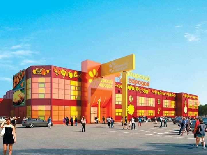 Торговый центр Сибирский городок город Прокопьевск
