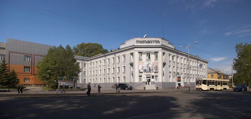 Здание управления Прокопьевскуголь город Прокопьевск