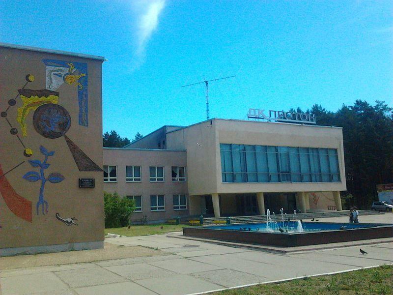 Дворец культуры Протон город Протвино