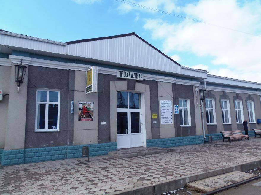 Железнодорожный вокзал город Прохладный 2018