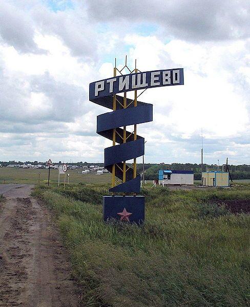 Стела город Ртищево