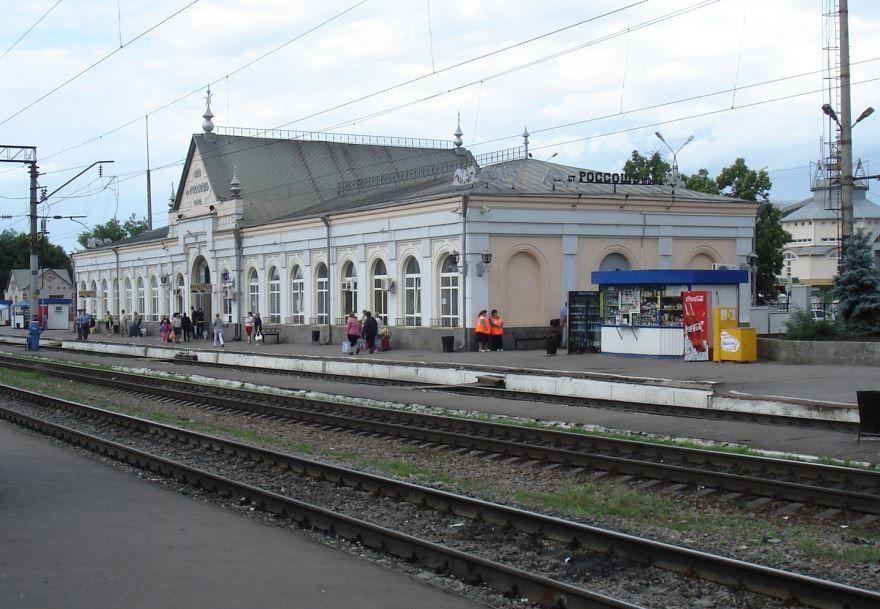 Железнодорожный вокзал город Россошь 2019