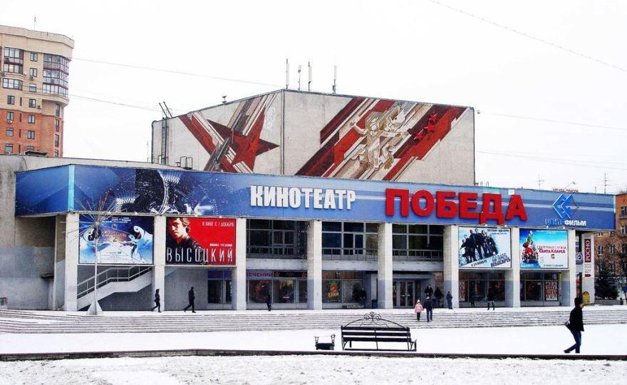 Кинотеатр Победа город Пушкино