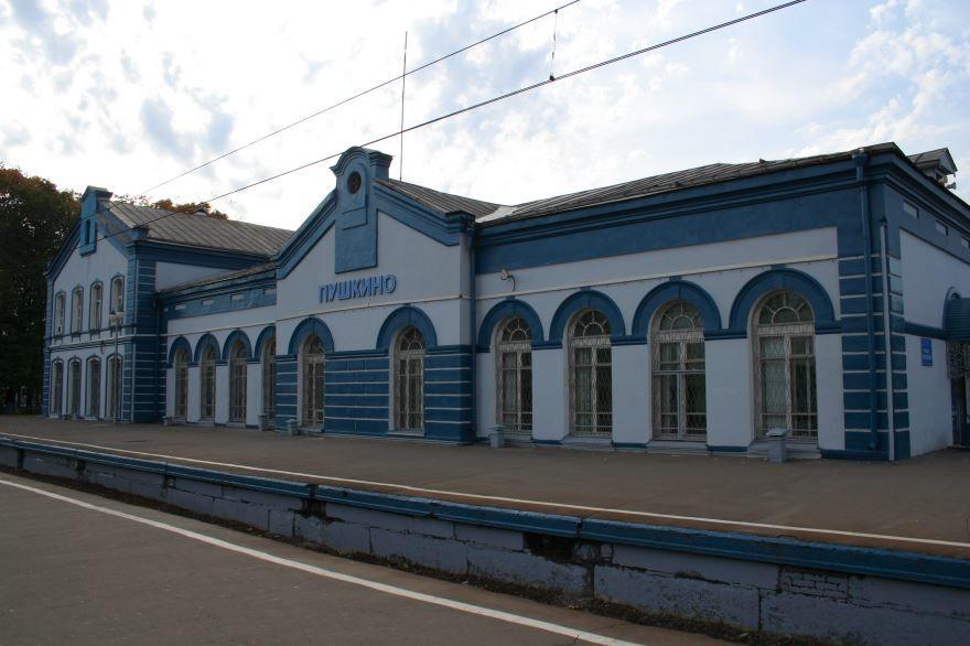 Железнодорожный вокзал город Пушкино 2019
