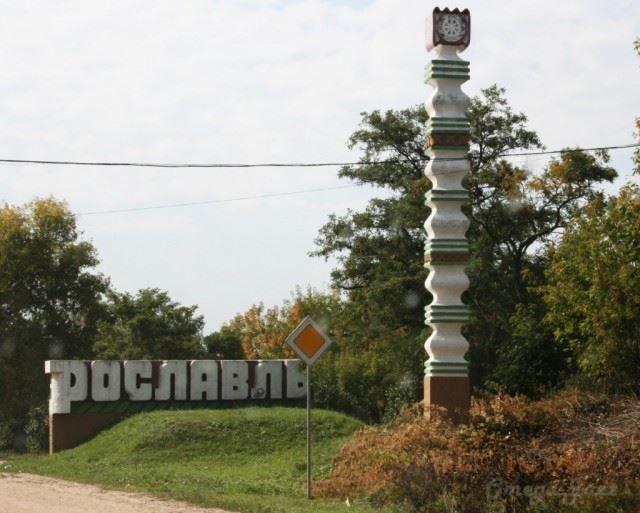 Стела города Рославль