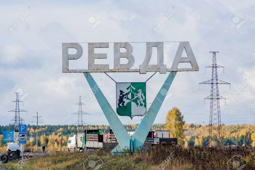 Стела города Ревды 2019