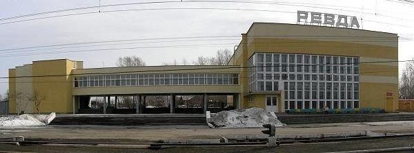 Железнодорожный вокзал город Ревда 2019