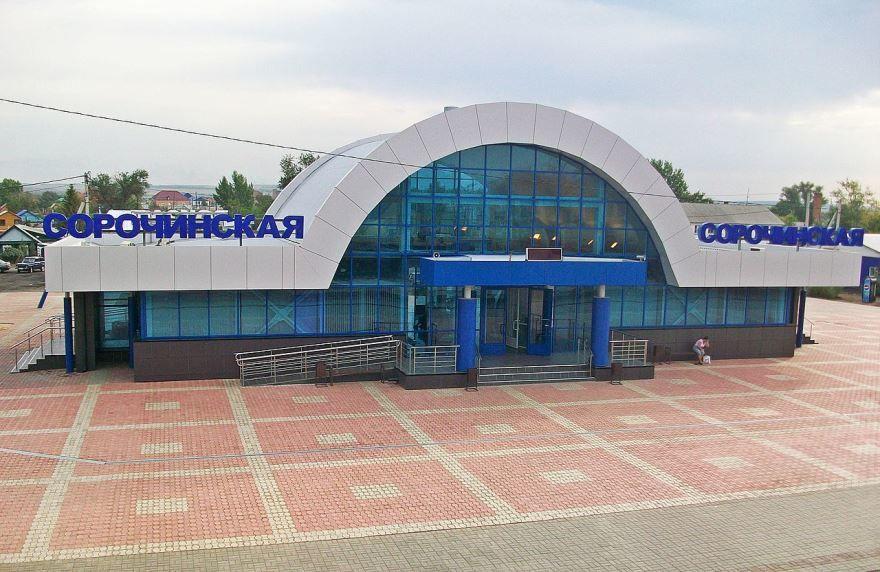 Железнодорожный вокзал город Сорочинск 2019