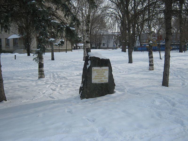 Памятный камень город Светлоград
