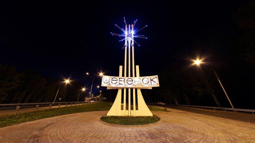 Стела город Северск