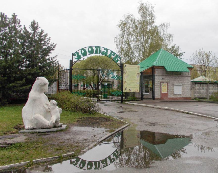 Зоопарк город Северск