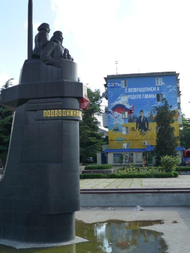 Памятник подводникам-черноморцам город Севастополь