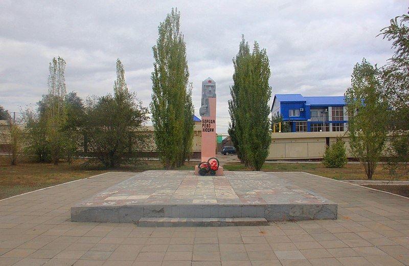 Братская могила борцов революции павших за власть советов город Соль Илецк