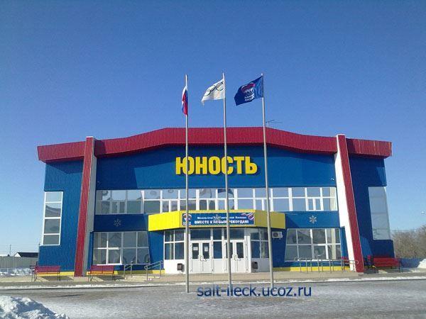 Стадион Юность город Соль Илецк