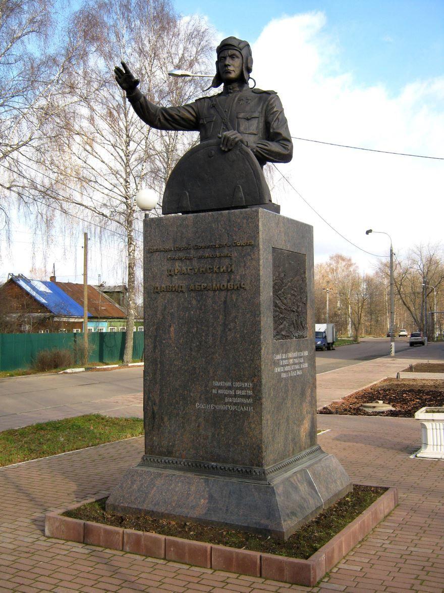 Памятник Драгунскому город Солнечногорск