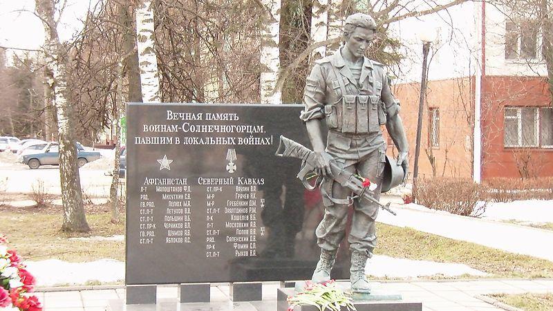Памятник павшим в локальных войнах город Солнечногорск