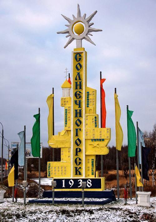 Стела города Солнечногорск