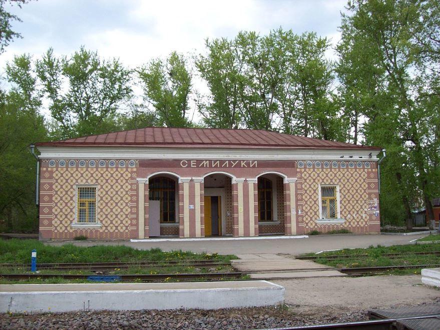 Железнодорожный вокзал город Семилуки 2018