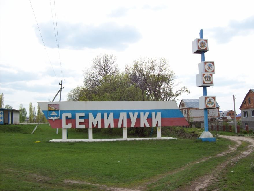 Стела город Семилуки