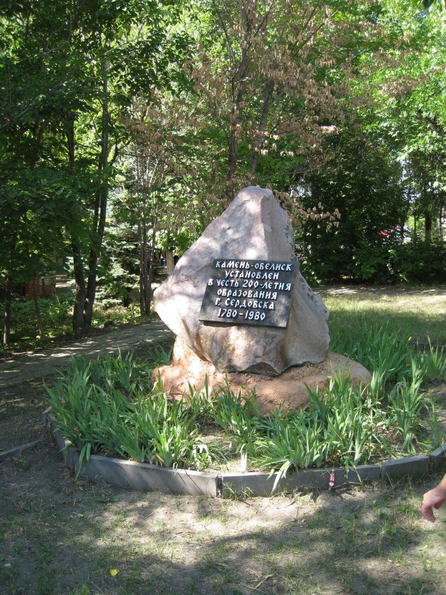 Обелиск установлен в честь 200-летия города Сердобска