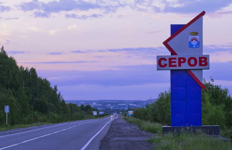 Смотреть красивое фото стела города Серова в хорошем качестве
