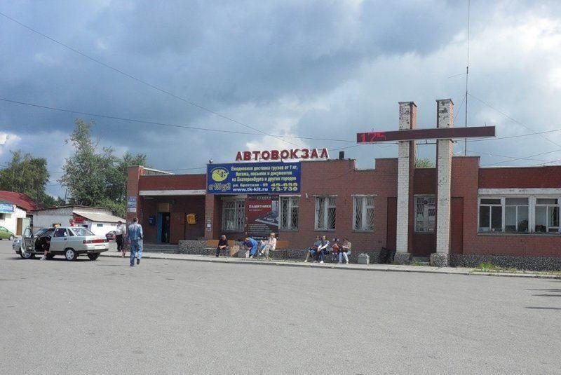 Автовокзал город Серов