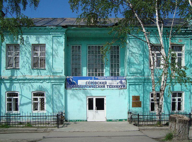 Здание металлургического техникума город Серов