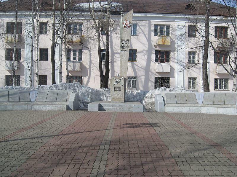 Памятник героям Великой Отечественной войны город Советская Гавань