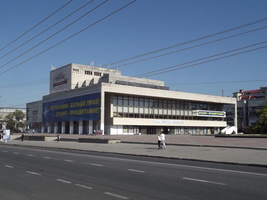 Театр драмы и музыкальной комедии город Симферополь